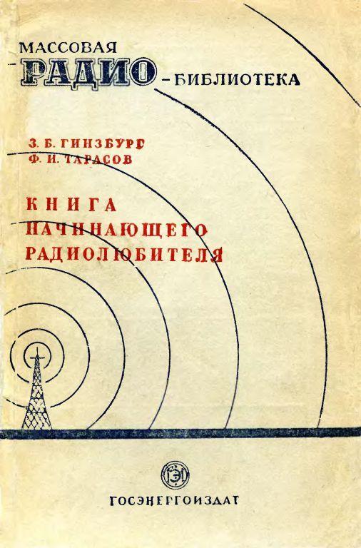 Вникитин книга начинающего радиолюбителя 1991г